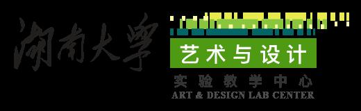 湖南大学设计学院